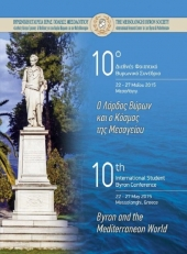 The 10th International Student Byron Conference, 22-27 May 2015 Messolonghi, Greece